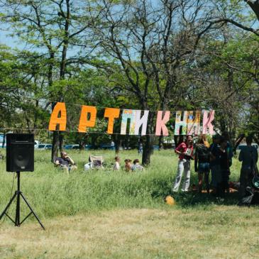 Арт-пикник в Учкуевке (Крым, Севастополь)